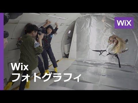 写真家 若井玲子さんの夢:無重力撮影の現場に密着|Wix.com