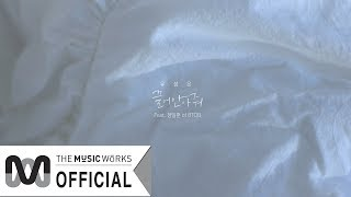 유성은 U Sung Eun 끌어안아줘 Feat 정일훈 Of Btob Music Audio 39 Hug Me 39 Music Audio
