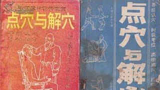 20160302 经典传奇 点穴神医 李仕平