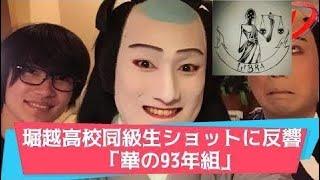 中村隼人&神木隆之介、堀越高校同級生ショットに反響「華の93年組」「...