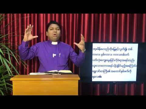 Download ဗ်ာဒိတ္က်မ္းအား ျခံဳျငံဳေလ့လာျခင္း အပိုင္း (၁၅) 😇😇😇 ဆရာေတာ္ႏိုႏို ( 3 - 8 - 2020 ) 🥰🥰🥰🥰