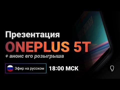 Презентация Oneplus 5T на русском + анонс его розыгрыша (прямой эфир!)
