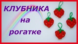 КЛУБНИКА из резинок на рогатке без станка | Rainbow Loom Strawberry