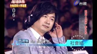 20110709 超級偶像 5.吳韻瑤 王微雅 王景俊