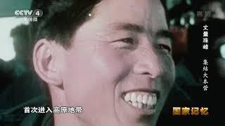 《国家记忆》 20201209 丈量珠峰 集结大本营  CCTV中文国际 - YouTube
