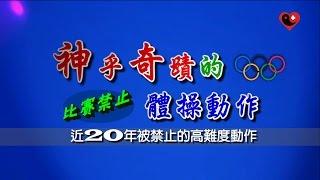 【神乎奇蹟的體操動作】近20年奧運史上被禁止的高難度動作,不容錯過!!