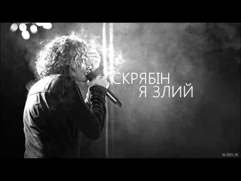 Клип Скрябін - Злий