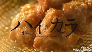 井川遥が角ハイボール新CMに出演。