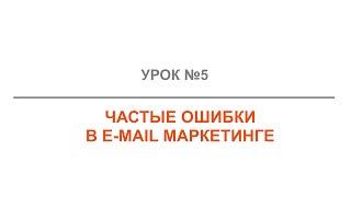 Эффективный E-mail маркетинг. Урок 5: Частые ошибки в E-mail маркетинге