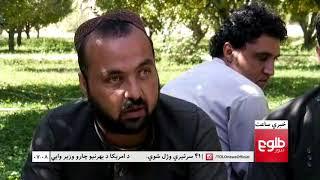 LEMAR News 19 October 2017 / د لمر خبرونه ۱۳۹۶ د تله ۲۷