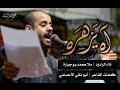 آه يزهره - ملا محمد بوجبارة
