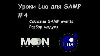 Уроки Lua для SAMP. #4 События SAMP.events / Разбор модуля
