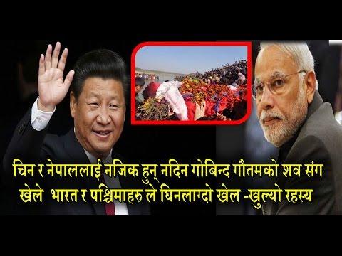 नेपाल र चीनलाई नजिक हुन् नदिन भारत र पश्चिमाहरु ले खेले डरलाग्दो खेल-खुल्यो रहस्य