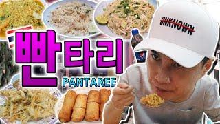 방콕 맛집 - 빤타리 (나나역) / Pantaree, …