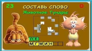 Составь слово из заданных букв анаграмма животные