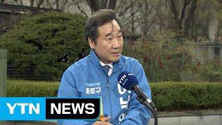 """[당당당] """"승리하는 총선 이끈다""""...'정치 1번지' 출마, 민주당 이낙연 / YTN"""