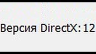 Не работает Directx 12 в Windows 10(Intel: ..., 2015-07-30T00:54:07.000Z)
