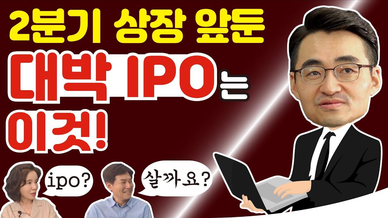 [탐나는 재테크] 염블리와 돈 공부하세요 [ 2분기 상장 앞둔 대박 IPO는 이것! ]
