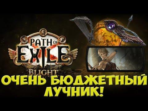Path Of Exile: Лучник который закрывает все. Ice Shot Void Voidfletcher. 3.8 Blight