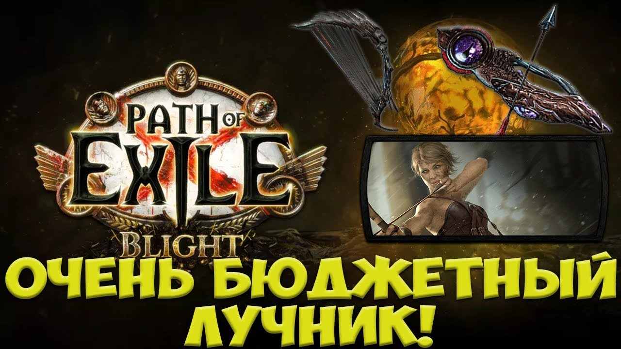 Path of Exile: Лучник который закрывает все. Ice Shot Void Voidfletcher. 3.8 Blight на youtube