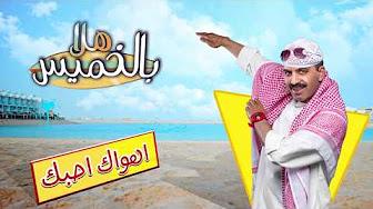 مسرحية هلا بالخميس طارق العلي Youtube