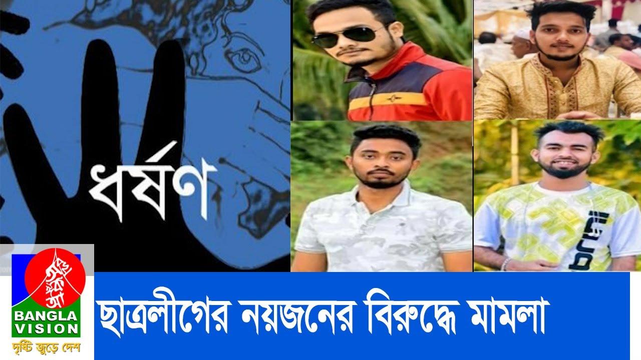 সিলেটে গৃহবধূ গণধর্ষণের ঘটনায় ছাত্রলীগের নয়জনের বিরুদ্ধে মামলা | BanglaVision News
