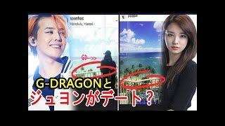 ランキング・ダイナマイト - 【衝撃】 G-DRAGONとジュヨンらしき男女が...