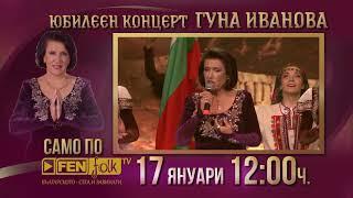 На 17 януари гледайте по Фен Фолк ТВ концерта на Гуна Иванова - 50 години на сцена