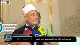 فيديو|فريد واصل: الخلاف السني الشيعي سياسي وليس مذهبي