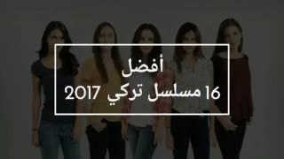 أفضل 16 مسلسل تركي يعرض حاليا (2016 / 2017) لا يفوتك  Turkish Series