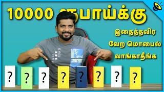 10000 ரூபாய்க்கு இதைத்தவிர வேற மொபைல் வாங்காதீங்க - Top Best Mobile Under 10000 in Tamil - Oct 2021