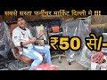 Cheapest furniture market in Delhi | office furniture,house furniture,etc | shastri park | 2019