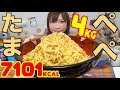 【MUKBANG】 DO YOU KNOW THE PEPEGGS?? [Peperoncino + Eggs=?]+ Soup With Plenty …