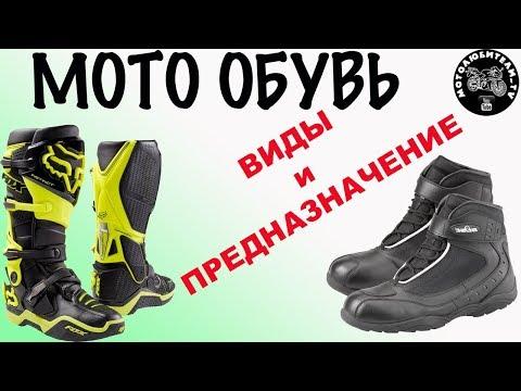 Виды Мото обуви под различные классы мотоциклов