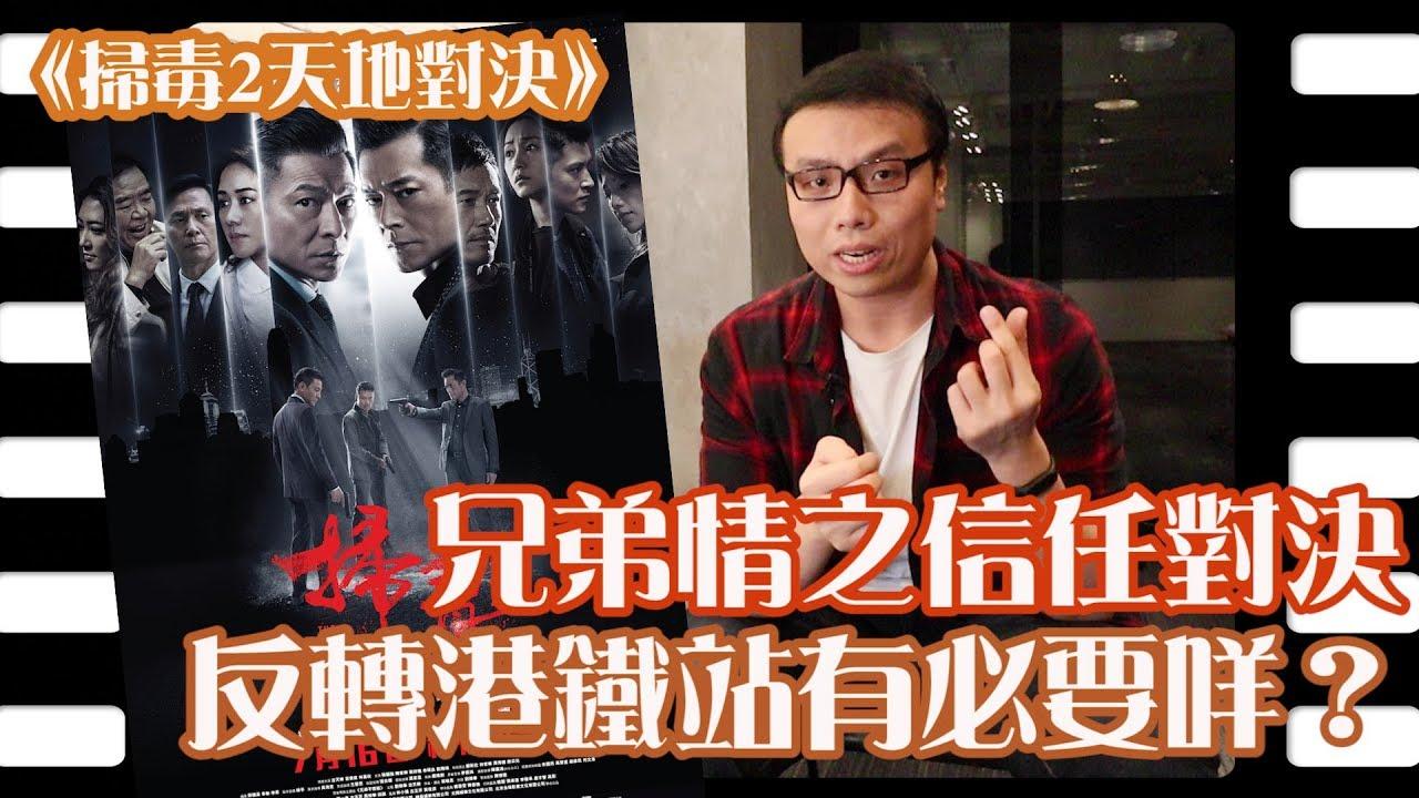 【戲言幾句】《掃毒2天地對決》反轉港鐵站有冇必要? - YouTube