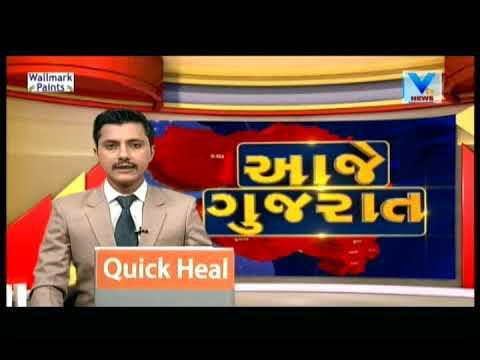 Aaje Gujarat (આજે ગુજરાત) | 4th November '17 | Vtv News