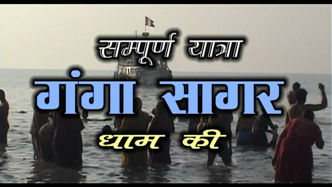 Happy Gangasagar Snan Mela Photo Gallery for free download
