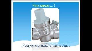 Что такое редуктор давления воды(Что такое редуктор давления воды.Реду́ктор давле́ния воды́ — прибор, который стабилизирует и уменьшает..., 2016-01-31T19:16:58.000Z)