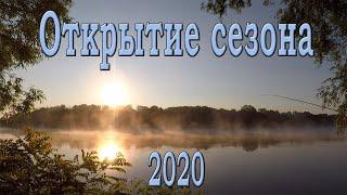 Открытие сезона 2020