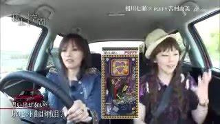 相川七瀬×吉村由美
