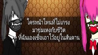 นนทก [very short ver] |cover by น้องหมา ทิมมี่ CH & VMimongZV|