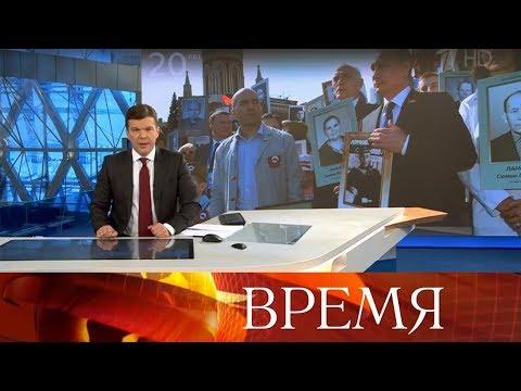 """Выпуск программы """"Время"""" в 21:00 от 13.02.2020"""