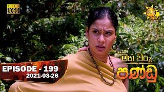 Maha Viru Pandu | Episode 199 | 2021-03-26 Thumbnail