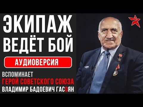 Экипаж ведёт бой: вспоминает Владимир Гасоян. Аудиоверсия