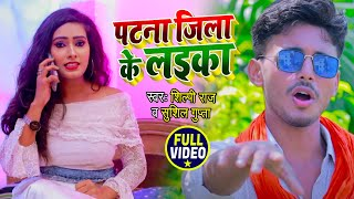#VIDEO | पटना जिला के लईका | #Shilpi Raj , Sushil Gupta | Patna Jila Ke Layika | Bhojpuri Song 2020