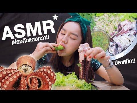 ASMR เสียงกิน..ยำข้าวปุ้นปลาหมึกโสด    #แดกกับด้าย