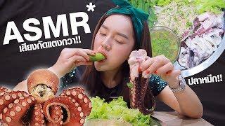 ASMR เสียงกิน..ยำข้าวปุ้นปลาหมึกโสด  | #แดกกับด้าย