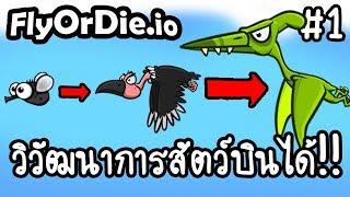 FlyOrDie.io #1 - วิวัฒนาการสัตว์บินได้!! [ เกมส์มือถือ ]
