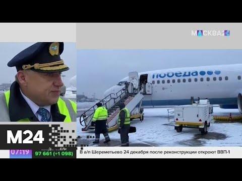 В Москве состоялся первый рейс в никуда - Москва 24