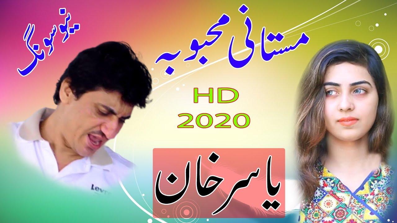 Bari mastani hai   Yasir Khan Mosa Khelvi    New Hd Video Saraiki New Song 2020